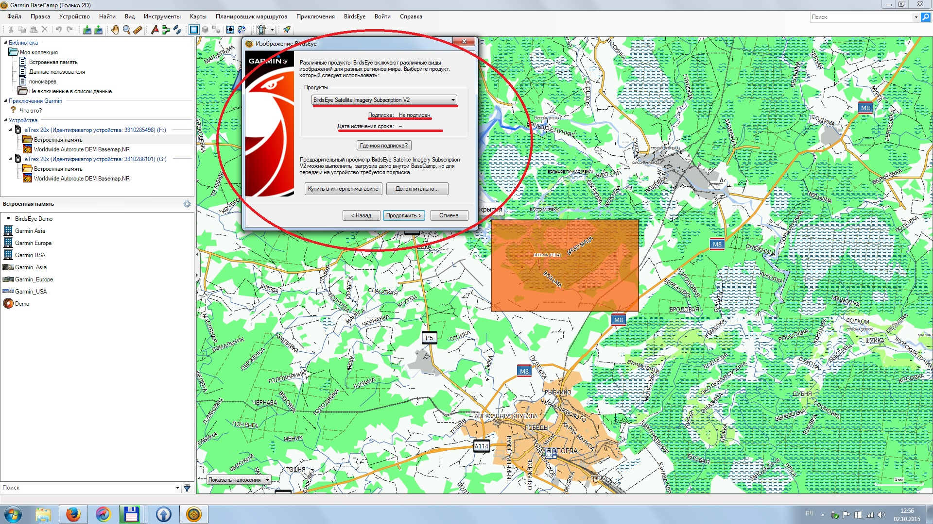 http://gps-vologda.ru/data/Forum/Berdseye/Berdseye2.jpg
